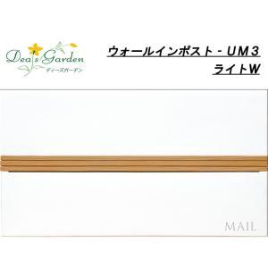 ポスト 埋め込みポスト 郵便受け UM3 ライトW ディーズガーデン|fourseasons