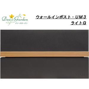 ポスト 埋め込みポスト 郵便受け UM3 ライトG ディーズガーデン|fourseasons