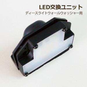 LED交換ユニット ディーズガーデン ディーズライト ウォールウォッシャー LED表札灯|fourseasons