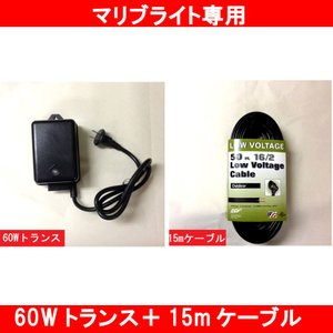 電源トランス60W+専用ケーブル15m 【B-054S-15】ガーデンライト用|fourseasons