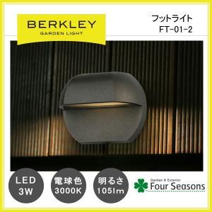 フットライト LED2W FT-01-2 ガーデンライト バークレー BERKLEY|fourseasons
