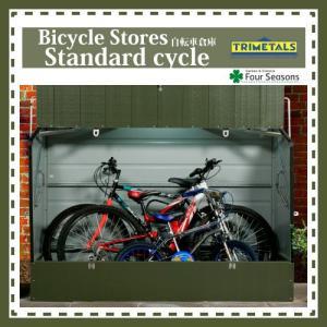 Standard cycle ガーデナップ メタルシェッド 自転車倉庫|fourseasons
