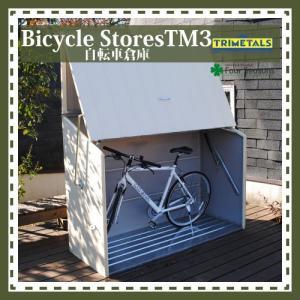 TM3 ガーデナップ メタルシェッド 自転車倉庫|fourseasons