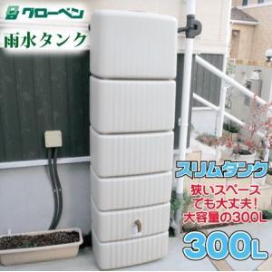 雨水タンク グローベン社製 スリムタンク 300Lセット 雨水利用|fourseasons