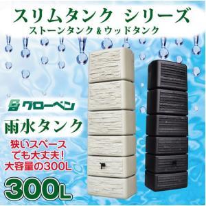 【雨水利用・雨水タンク】 グローベン社製雨水タンク スリムストーンタンク スリムウッドタンク300Lセット|fourseasons