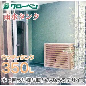 【雨水利用・雨水タンク】 グローベン社製雨水タンク ウッディタンク350Lセット|fourseasons