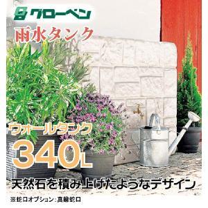 【雨水利用・雨水タンク】 グローベン社製雨水タンク ウォールタンク340Lセット|fourseasons