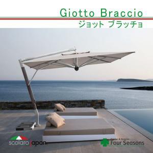 ジョットブラッチョ Giotto Braccio スコラロ Scolaro イタリア製高級パラソル 日除け|fourseasons