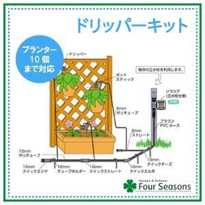 ドリッパーキット グローベン スプリンクラー 散水キット|fourseasons
