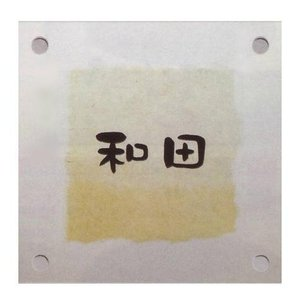 GX-2 ガラス 表札 fourseasons