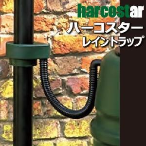 レイントラップ 【G103】ハーコスター 雨水タンク|fourseasons