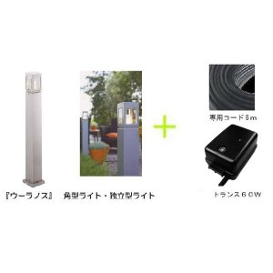 【A-009S】ウーラノス・セット AML-36H 角型ライト・独立型ライト インライト ガーデンライト 12V|fourseasons