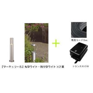 【A-003S-2】マーキュリーS×2灯セット AMLS-11A 丸型ライト・独立型ライト インライト ガーデンライト 12V|fourseasons