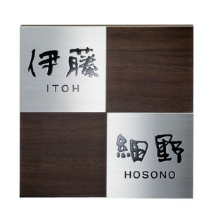 表札 二世帯住宅 ht-92|fourseasons
