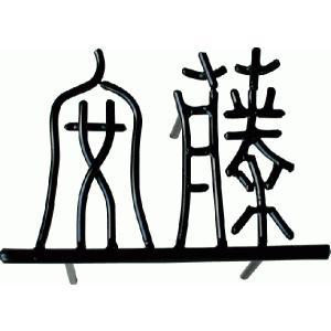 表札/アイアン 楽漢・サイン IRN-22|fourseasons