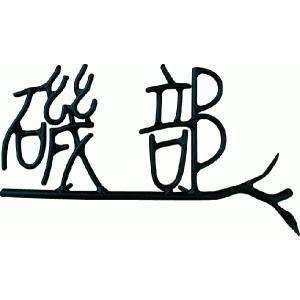 表札/アイアン 楽漢・サイン IRN-23|fourseasons