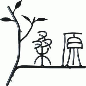 表札/アイアン 楽漢・サイン IRN-24|fourseasons