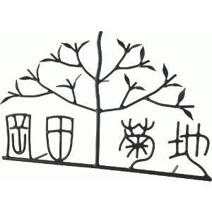 表札/アイアン 楽漢・サイン IRN-26|fourseasons