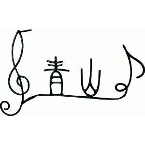 表札/アイアン 楽漢・サイン IRN-31|fourseasons