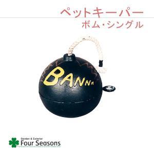 ボム・シングル ペットキーパー|fourseasons