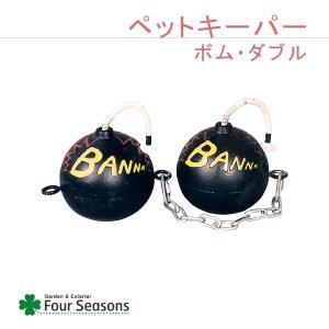 ボム・ダブル ペットキーパー|fourseasons
