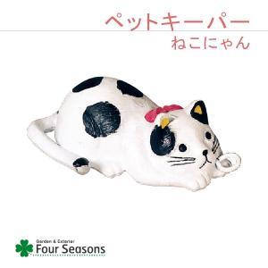 ねこにゃん ペットキーパー|fourseasons