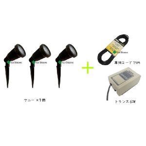 8301-9602-01(CL507)【10P02Aug14】 3灯セット 【B-008-3】 マリブライト スポットライト 20W|fourseasons
