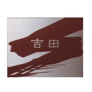 ステンレスサイン/表札 MS-11|fourseasons