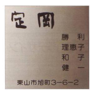 ステンレスサイン/表札 MS-43|fourseasons