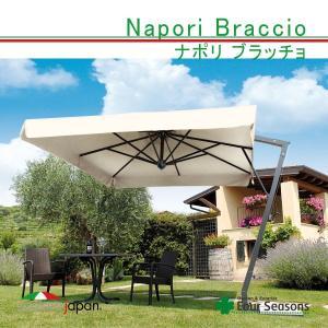 ナポリブラッチョ Napoli Braccio スコラロ Scolaro イタリア製高級パラソル 日除け|fourseasons