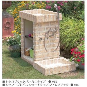 レトロブリックパン ミニタイプ 水栓パン|fourseasons