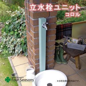 立水栓ユニット コロル 水栓柱 地中配管 補助蛇口なし仕様|fourseasons