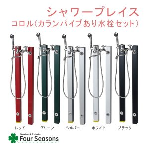 シャワープレイス コロル シャワーポール 水用・お湯用・カランパイプあり水栓金具セット|fourseasons