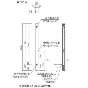 立水栓ユニット コロル 水栓柱 地中配管 補助蛇口なし仕様|fourseasons|06