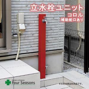 立水栓ユニット コロル 水栓柱 地中配管 補助蛇口あり仕様|fourseasons