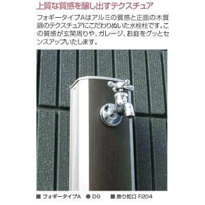 水栓柱 立水栓ユニット フォギータイプA フォギータイプA 補助蛇口仕様 水栓カバー 蛇口別売り|fourseasons