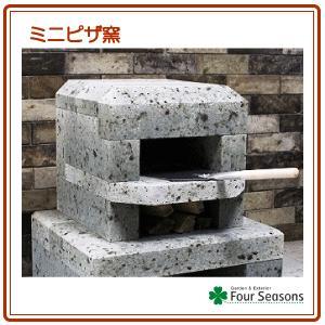 ミニピザ窯 大谷ストーンオーブンシリーズ|fourseasons