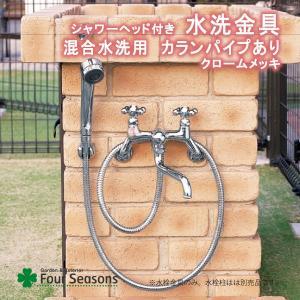 シャワーヘッド付き水洗金具 混合水洗用 カランパイプあり 蛇口|fourseasons