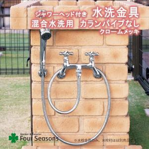 シャワーヘッド付き水洗金具 混合水洗用 カランパイプ無し 蛇口|fourseasons
