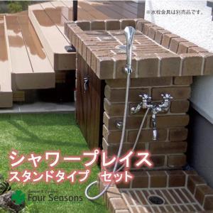 シャワープレイス スタンドタイプ 立面本体+パンセット|fourseasons