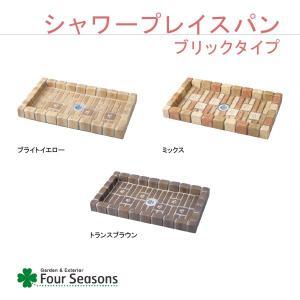 シャワープレイスパン ブリックタイプ 大型パン|fourseasons