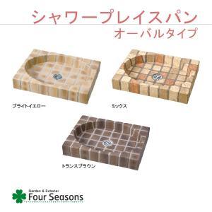 シャワープレイスパン オーバルタイプ 大型パン|fourseasons