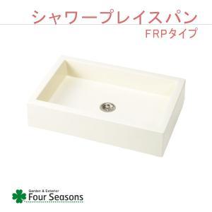 シャワープレイスパン FRPタイプ 大型パン|fourseasons