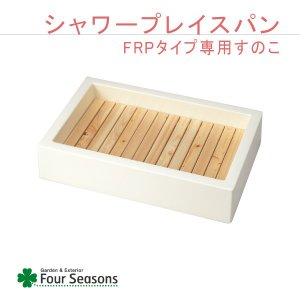 シャワープレイスパン FRPタイプ専用すのこ 大型パン|fourseasons