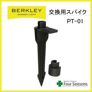 スパイク(杭) PT-01 バークレー BERKLEY ガーデンライト アクセサリー fourseasons