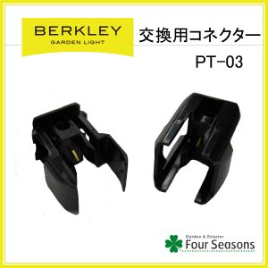 コネクター PT-03 バークレー BERKLEY ガーデンライト アクセサリー fourseasons