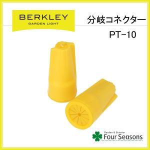 PT-10 分岐コネクター BERKLEY バークレー LED ガーデンライト アクセサリ|fourseasons