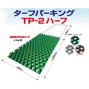 芝生保護材 ターフパーキング 新サイズ ハーフサイズ 8枚セット エコマーク認定品|fourseasons