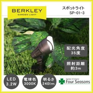 スポットライト LED3.2W SP-01-3 ガーデンライト バークレー BERKLEY|fourseasons