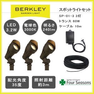 LEDスポットライト SP-01-3-3S BERKLEY バークレー|fourseasons